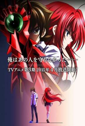 High School DxD BorN Anime Torrent Download