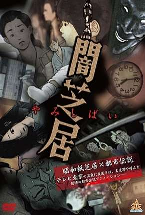 Yamishibai - Japanese Ghost Stories Anime Torrent Download