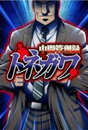 Chuukan Kanriroku Tonegawa Anime Torrent Download