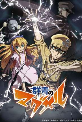 Ultramarine Magmell - 1ª Temporada Anime Torrent Download