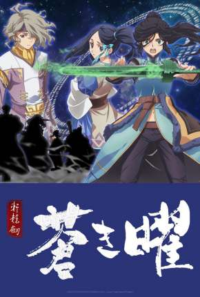 Ken En Ken - Aoki Kagayaki Anime Torrent Download