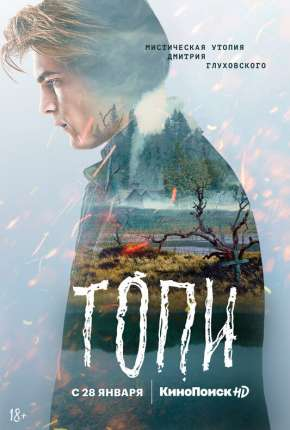 Topi - 1ª Temporada Série Torrent Download